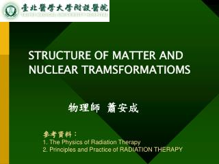 STRUCTURE OF MATTER AND NUCLEAR TRAMSFORMATIOMS