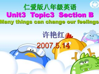 仁爱版八年级英语 Unit3  Topic3  Section B Many things can change our feelings.