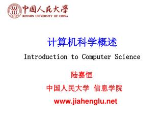 计算机科学概述 Introduction to Computer Science