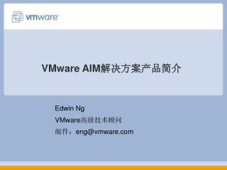 VMware AIM 解决方案产品简介
