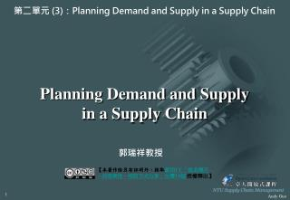 Planning Demand and Supply  in a Supply Chain