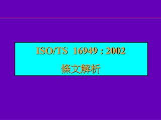 ISO/TS  16949 : 2002 條文解析