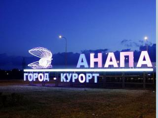 My friend and I went to Anapa last summer.