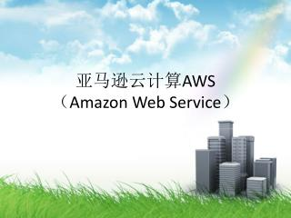 亚马逊云计算 AWS ( Amazon Web Service )