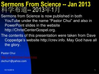 Sermons From Science -- Jan 2013 科学布道 -- 2013 年 1 月