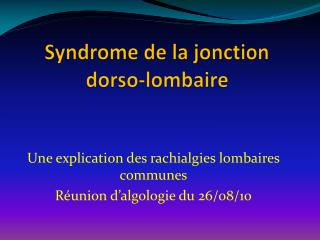 Syndrome de la jonction  dorso-lombaire