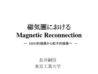 磁気圏における Magnetic Reconnection