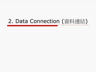2. Data Connection ( 資料連結 )