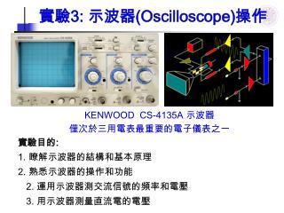 實驗 3:  示波器 (Oscilloscope) 操作