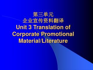 第三单元  企业宣传资料翻译 Unit 3 Translation of Corporate Promotional Material/Literature