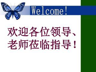 欢迎各位领导、 老师莅临指导!