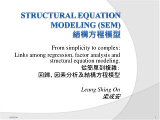 Structural Equation Modeling (SEM) 結構方程模型