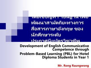 Development of English Communicative Competence through