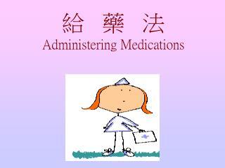 給   藥   法 Administering Medications