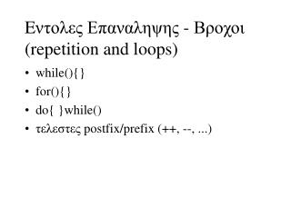 E ντολες Επαναληψης - Βροχοι ( repetition and loops)