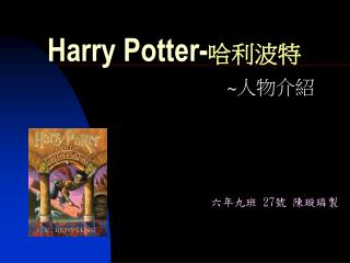 Harry Potter- 哈利波特