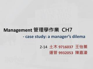 Management 管理學作業   CH7 - case study: a manager's  dilema