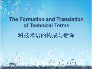 The Formation and Translation of Technical  Terms  科技术语的构成与翻译