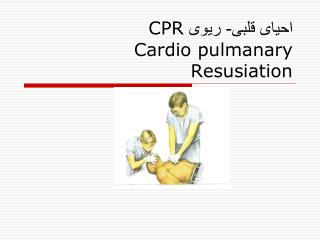 احیای قلبی- ریوی  CPR Cardio pulmanary Resusiation