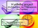 d project st ddasaa t f st G s
