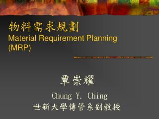 物料需求規劃 Material Requirement Planning (MRP)
