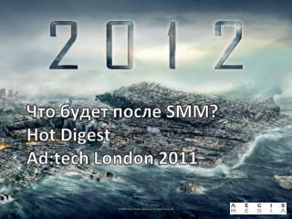 Что будет после  SMM? Hot Digest Ad:tech London  2011
