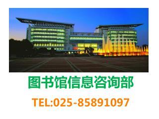 图书馆信息咨询部 TEL:025-85891097