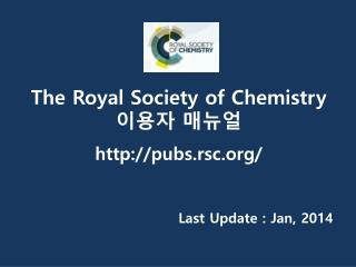 The Royal Society of Chemistry 이용자 매뉴얼