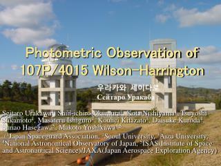 Photometric Observation of 107P/4015 Wilson-Harrington