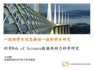 一流的学术信息推动一流的学术研究 利用 Web of Science 数据库助力科学研究