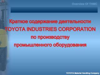Краткое содержание деятельности  TOYOTA INDUSTRIES CORPORATION по производству