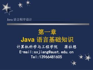 第一章 Java  语言基础知识