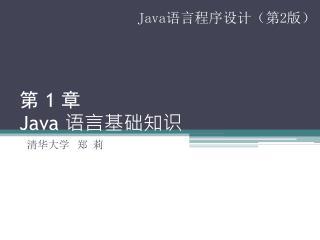 第  1  章 Java  语言基础知识
