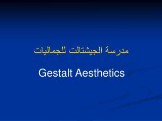 Gestalt Aesthetics