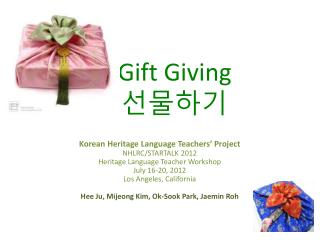Gift Giving 선물하 기