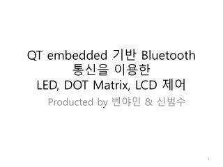 QT embedded  기반  Bluetooth  통신을 이용한 LED, DOT Matrix, LCD  제어