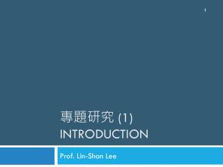專題研究  (1) Introduction