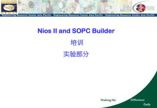 Nios II and SOPC Builder 培训 实验部分