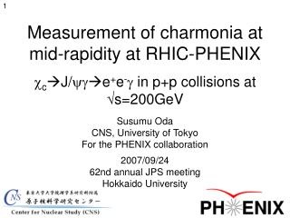 Susumu Oda CNS, University of Tokyo For the PHENIX collaboration 2007/09/24
