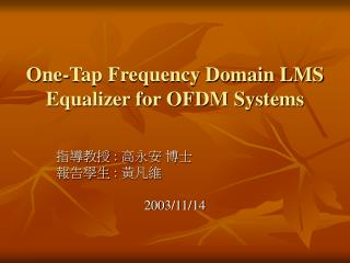 One-Tap Frequency Domain LMS Equalizer for OFDM Systems