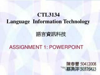 CTL3134     Language  Information Technology 語言資訊科技
