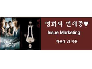 Issue Marketing