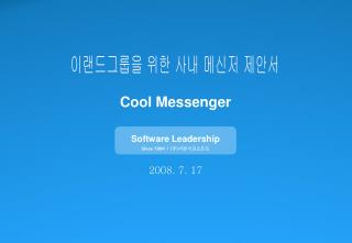Cool Messenger