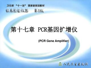 第十七章  PCR 基因扩增仪 (PCR Gene Amplifier)