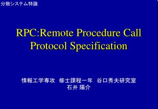RPC:Remote Procedure Call Protocol Specification