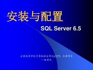 安装与配置 SQL Server 6.5