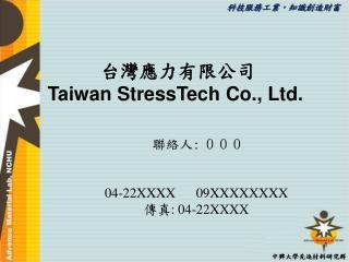 台灣應力有限公司 Taiwan StressTech  Co., Ltd.