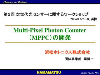 Multi-Pixel Photon Counter ( MPPC )の開発