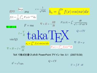 powerpoint 数式 2007
