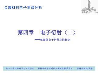 第四章    电子衍射(二) — 单晶体电子衍射花样标定